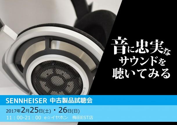 【A3】SENNHEISER試聴会