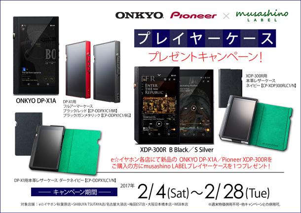 onkyo_pioneer_casecp_0204-0228_BLOG