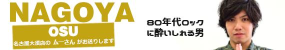 100px-ameblo-Distinction-mu-san_nagoya_2