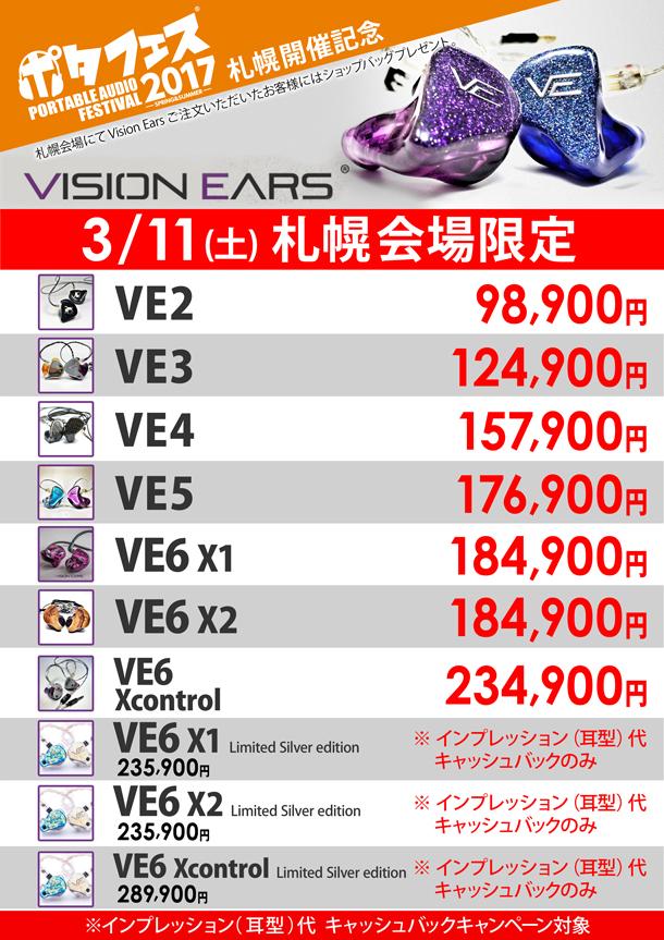 ポタフェス2017_札幌_VISION_EARS_0309.BLOG