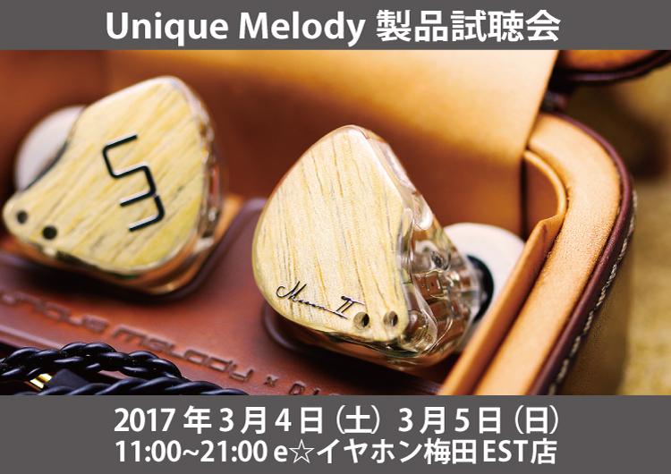 UniqueMelody-試聴会-WEB