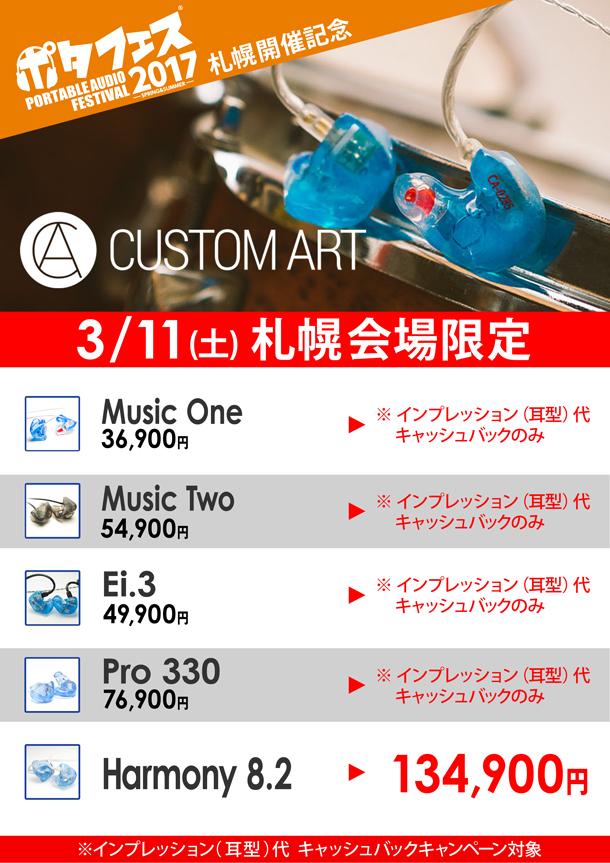ポタフェス2017_札幌_CUSTOM_ART_0309_BLOG