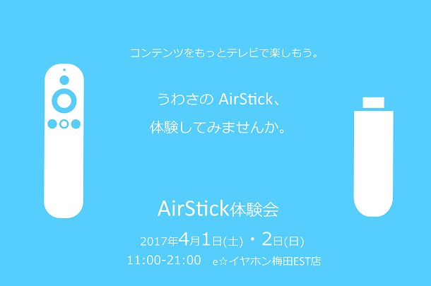 【WIP】AirStickイベント告知画像.jpg12