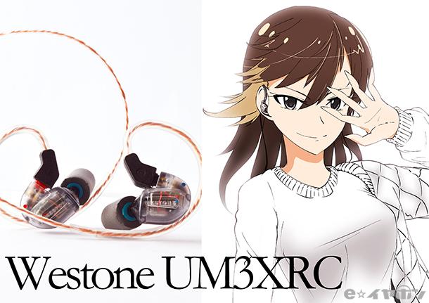 愛機紹介UM3XRC