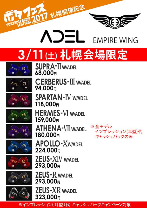 ポタフェス2017_札幌_EMPIRE_EARS_with_ADEL_0309_BLOG