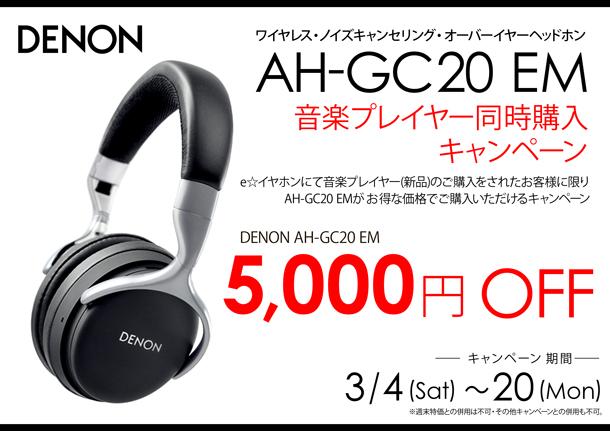 DENON-AH-GC20-DAP同時購入キャンペーン_BLOG