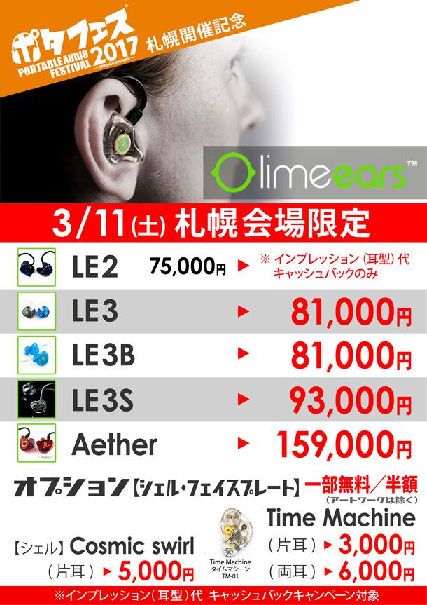 ポタフェス2017_札幌_Lime_Ears_0309_BLOG