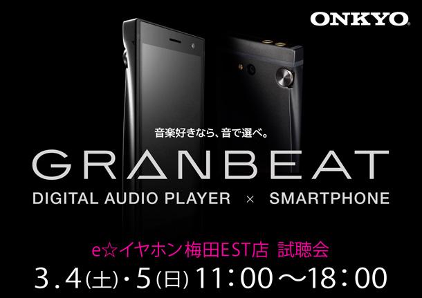 onkyo_granbeat_umd_2017030405_BLOG