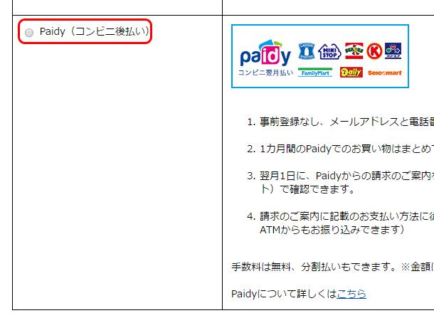 paydy_1