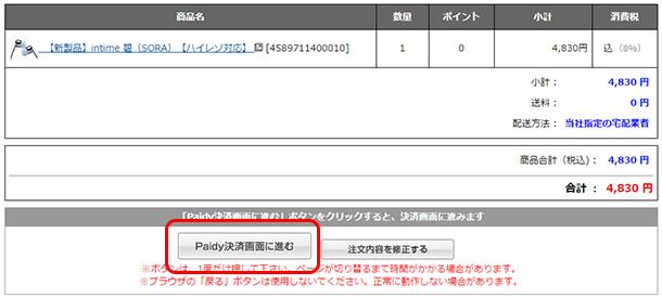 paydy_2