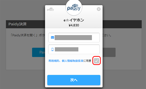 paydy_3