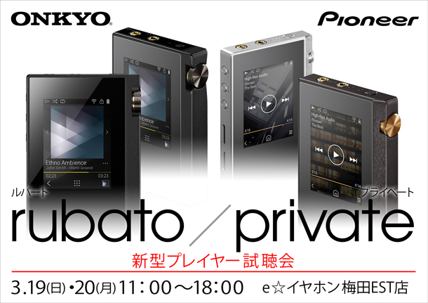 shop_event_est_onkyo_pioneer_031920_BLOG