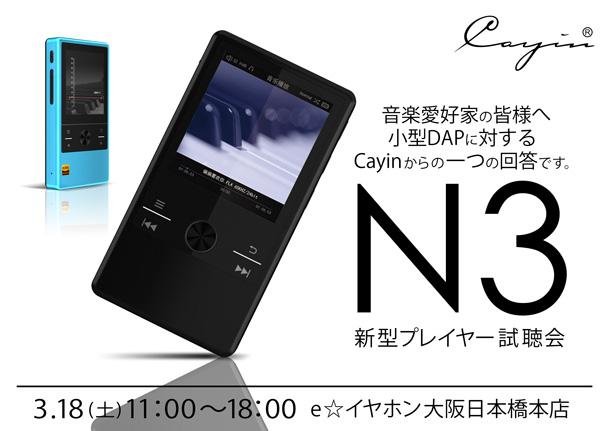 shop_event_npb_cayin_bk_0318_BLOG
