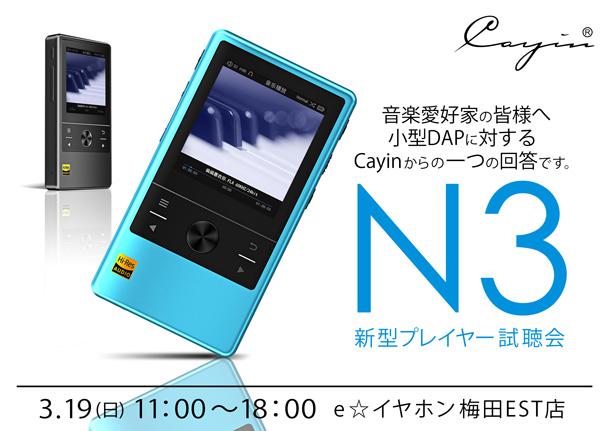 shop_event_umd_cayin_bl_0319_BLOG