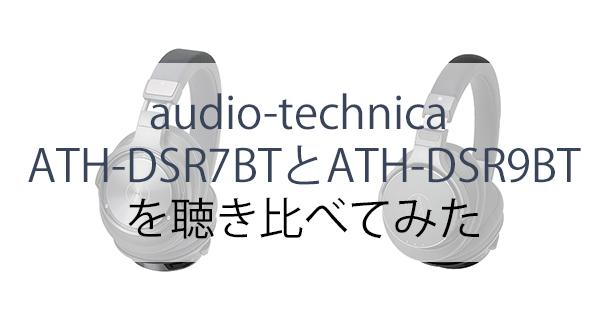 ath_dsr