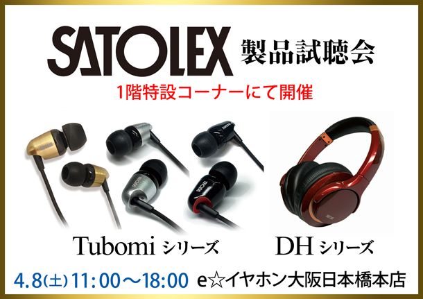 SATOLEX 試聴会