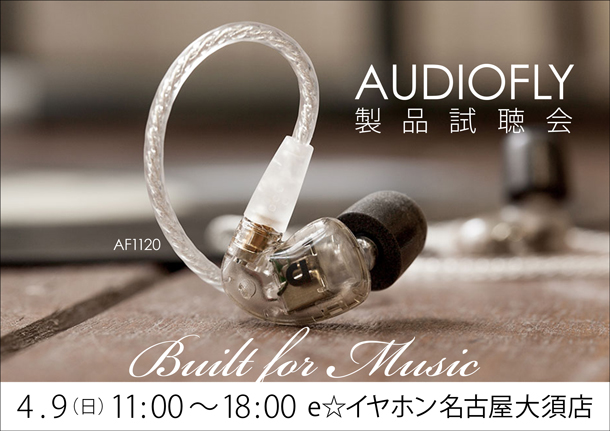 shop_event_osu_audiofly_0409_BLOG