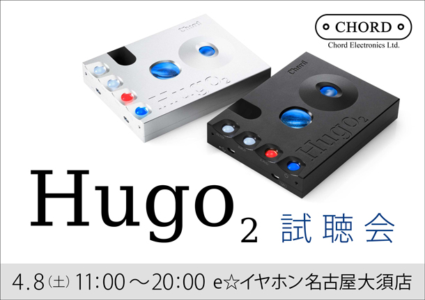 shop_event_osu_chord_hugo2_0408_BLOG