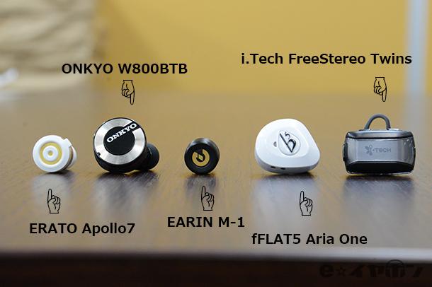 """""""完全ワイヤレスイヤホン""""5機種比較!Bluetoothイヤホンはここまで進化した!#iPhone7 にオススメ!"""