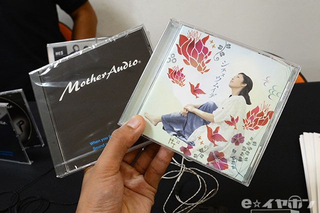 MotherAudio