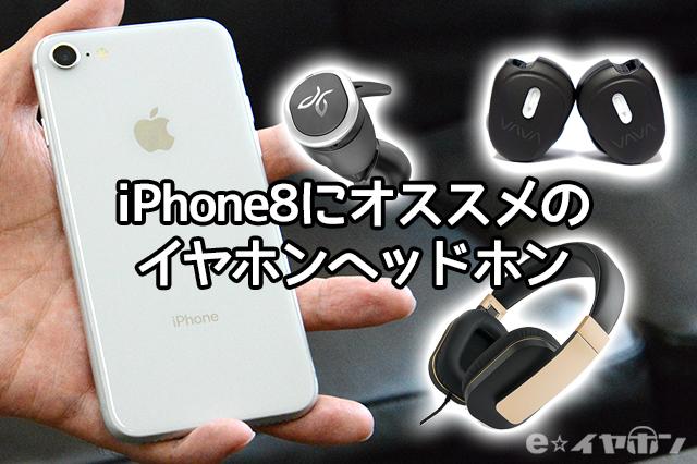 iPhone8にオススメのイヤホン・ヘッドホンも全14種類をご紹介!