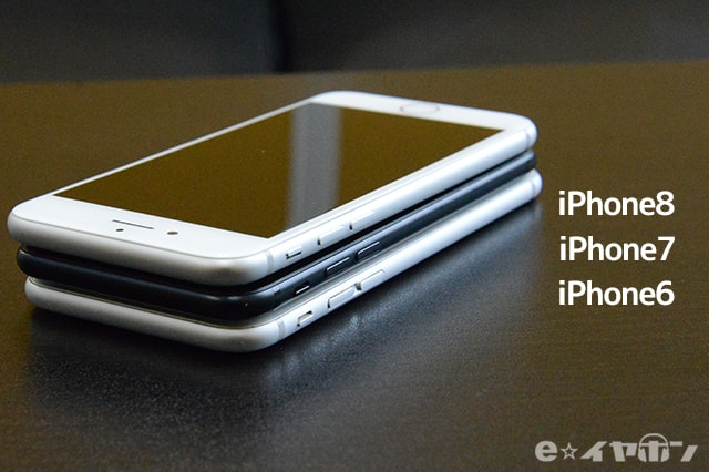 iPhone6、iPhone7、iPhone8の厚み比較 その2