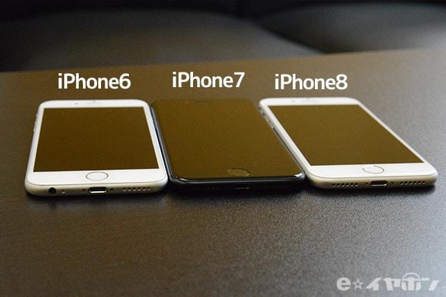 iPhone6、iPhone7、iPhone8の厚み比較