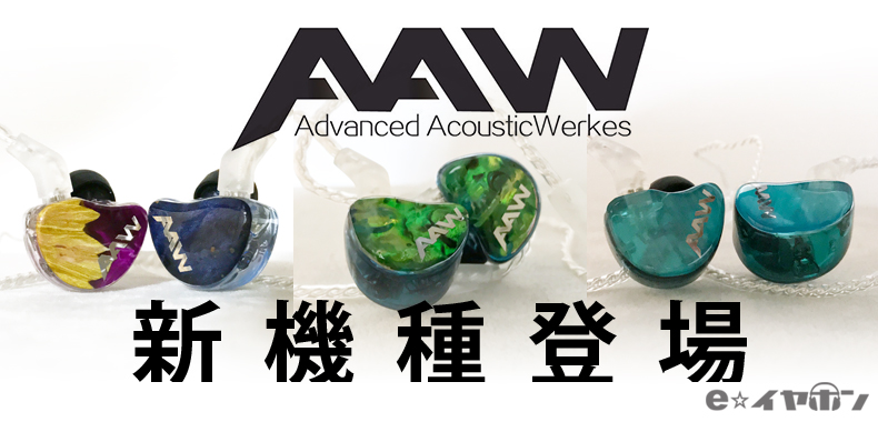 カスタムIEM】AAW新製品発売!!...