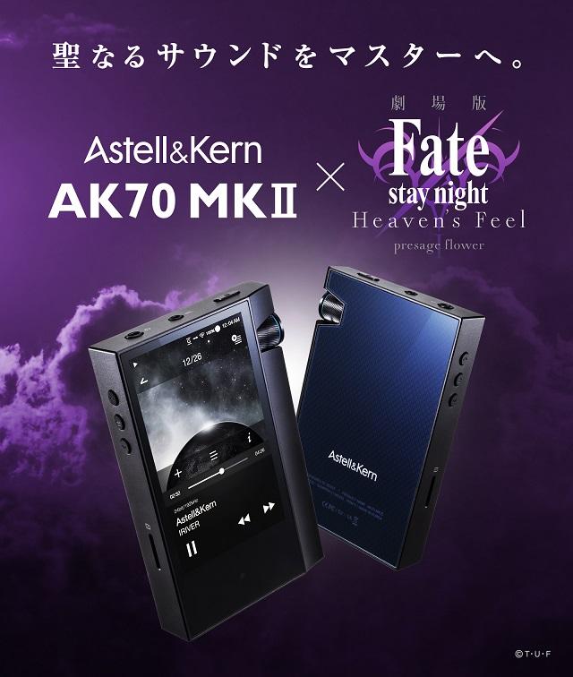 Astell&Kern AK70 MKII x 劇場版Fate/stay night [ Heaven's Feel ]