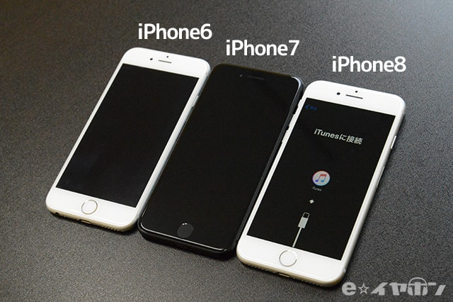 iPhone6、iPhone7、iPhone8の見た目比較
