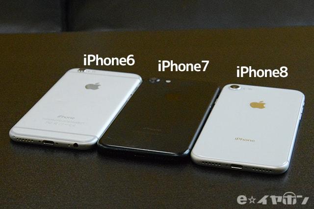 iPhone6、iPhone7、iPhone8の背面比較