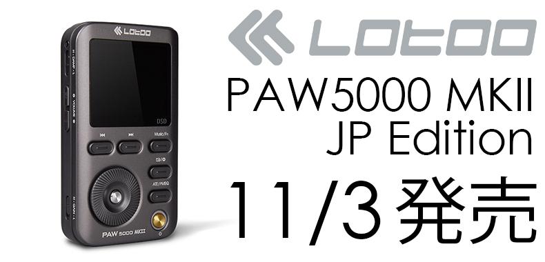 【#新製品情報】Lotoo PAW5000 MKII JP Edition【11/3発売!】