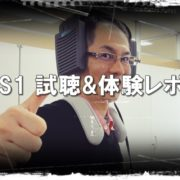 SRS-WS1_試聴&体験レポート