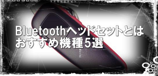 Bluetoothヘッドセットとは