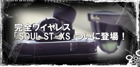 SOUL/ST-XS