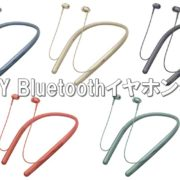 SONY Bluetoothイヤホン特集