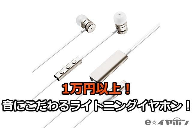 1万円以上!音にこだわるライトニングイヤホン!