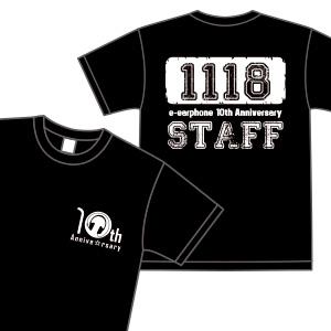 佳作 賞品「eイヤ10周年Tシャツ/非売品」