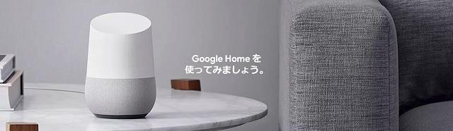 Google「Google Home」