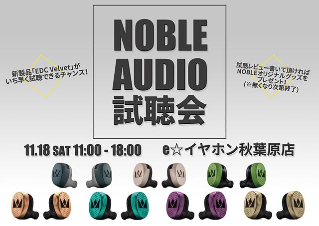 NOBLE EDC Velet 試聴会 AKB