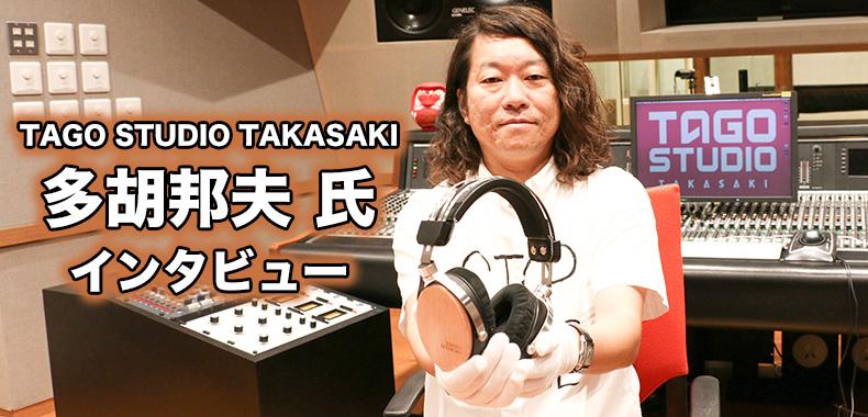 TAGO STUDIOに行ってみた! メイドイン高崎のヘッドホン『T3-01』に迫る