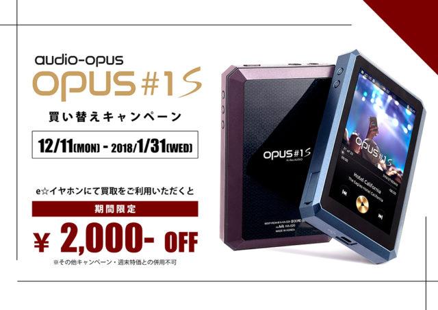 OPUS#1S 買い替えキャンペーン