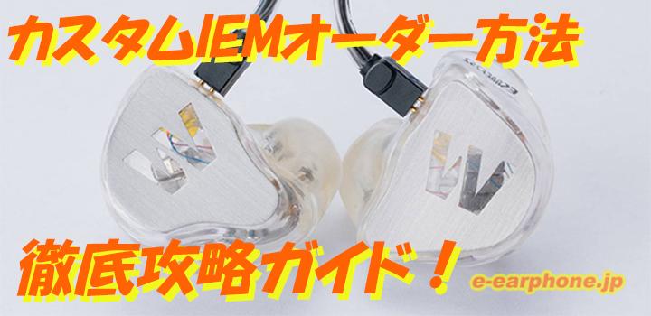 【イヤモニ】カスタムIEMのオーダー方法を徹底解説してみた!!