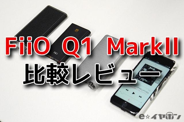 【聴いてみた】iPhoneでいい音を聴く!ポータブルアンプ FiiO Q1 Mark II のススメ!!