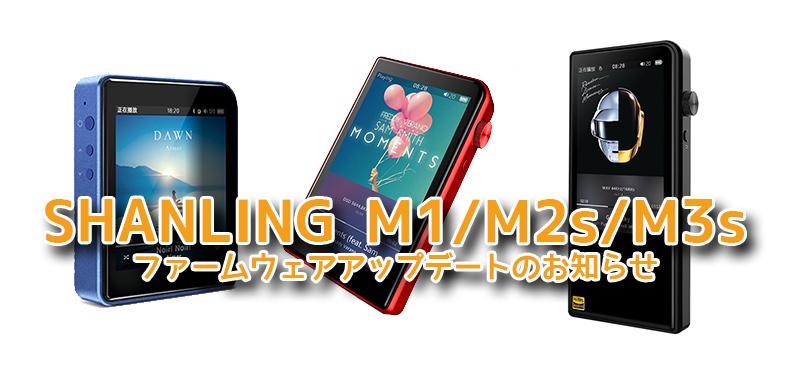 shanling m1 ファームウェア アップデート 方法