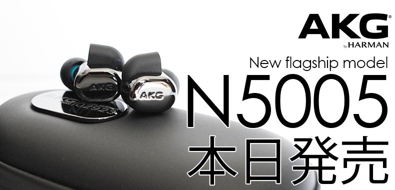 【本日発売!】AKG・Nシリーズリファレンスモデル『 N5005』【開封してみた】