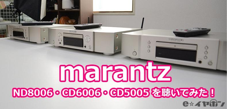 【レビュー】marantz ND8006・CD6006・CD5005 を聴いてみた!