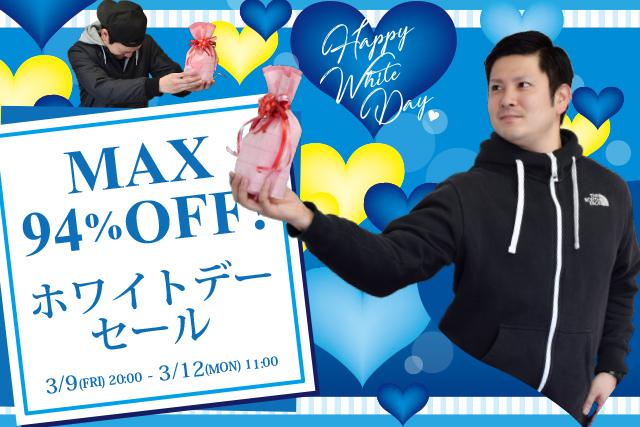 MAX94%OFF eイヤホンのホワイトデーセール