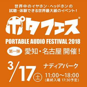 ポタフェス名古屋開催記念!Fiioコラボレーションキャンペーン実施します!