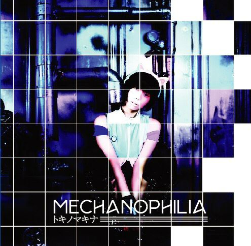 トキノマキナ 1st Album『MECHANOPHILIA』